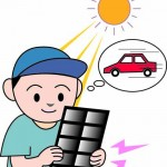 太陽光発電システム施工業者の選び方②